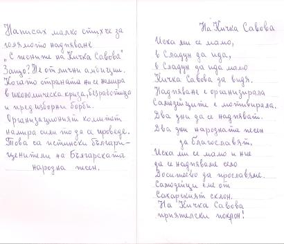 Писмо от Й. Христозова от с. Доситеево